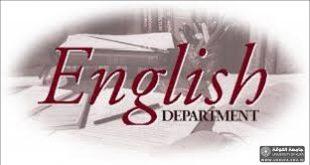 قسم اللغة الانكليزية