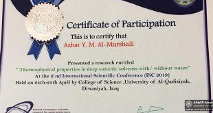 باحثتان تشاركان بورقة بحثية مشتركة في المؤتمر الدولي الثاني للعلوم في جامعة القادسية