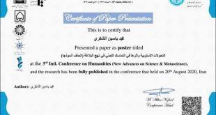 تدريسي يشارك في مؤتمر علمي بإحدى الجامعات الدولية
