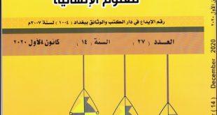 مجلة العلوم الانسانية
