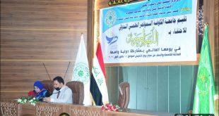 المؤتمر الدولي للأحتفاء باللغة العربية
