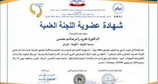 Certificate of membership of the scientific committee