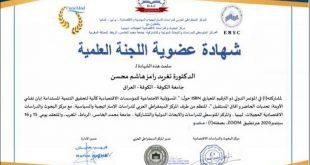 شهادة عضوية اللجنة العلمية لمشاركتها في المؤتمر الدولي