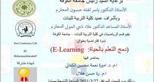 ندوة افتراضية بعنوان (دمج التعلم بالحياة : E-Learning )