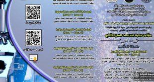 مؤتمر طلبة الدراسات العليا السنوي الثاني
