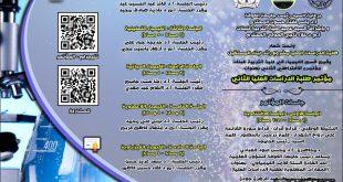 انطلاق فعاليات المؤتمر العلمي الثاني لبحوث طلبة الدراسات العليا الكترونيا