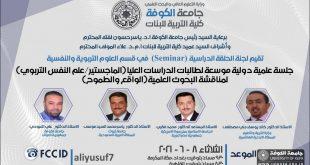 international scientific symposium